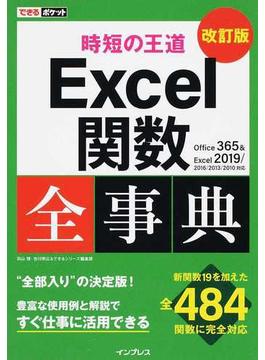 Excel関数全事典 Office365&Excel2019/2016/2013/2010対応 改訂版(できるポケット)