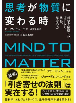 思考が物質に変わる時 科学で解明したフィールド、共鳴、思考の力