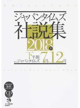 ジャパンタイムズ社説集 2018年下半期 7月▷12月
