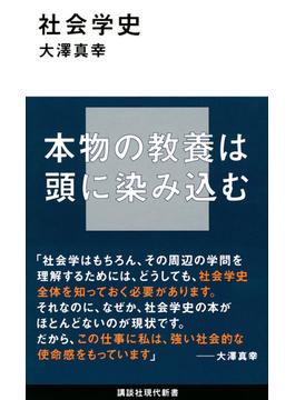 社会学史(講談社現代新書)
