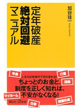 定年破産絶対回避マニュアル(講談社+α新書)