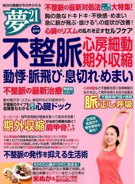 夢 21 2019年 04月号 [雑誌]