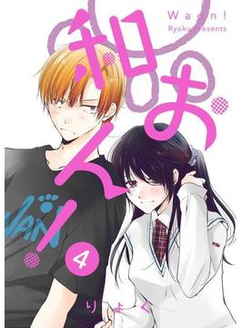 和おん! 4【フルカラー・電子書籍版限定特典付】(comico BOOKS)