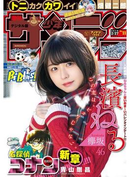 週刊少年サンデー 2019年11号(2019年2月13日発売)