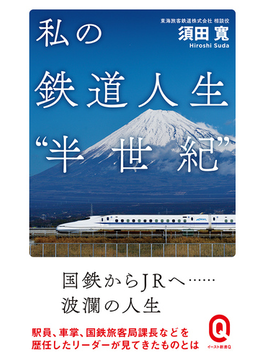 """私の鉄道人生""""半世紀""""(イースト新書Q)"""