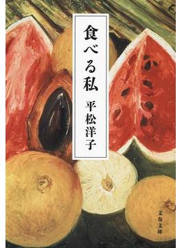 食べる私(文春文庫)
