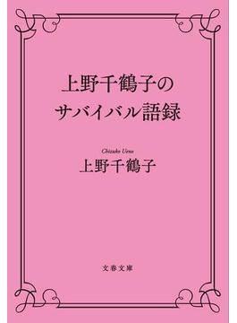 上野千鶴子のサバイバル語録(文春文庫)