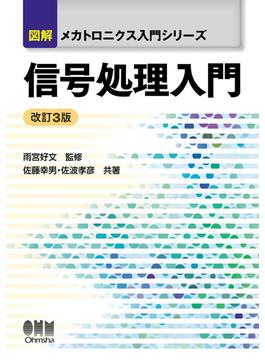 信号処理入門 改訂3版