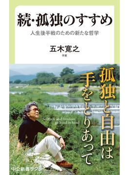 孤独のすすめ 続 人生後半戦のための新たな哲学(中公新書ラクレ)