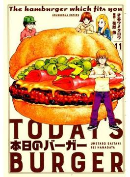 本日のバーガー 11 (芳文社コミックス)(芳文社コミックス)
