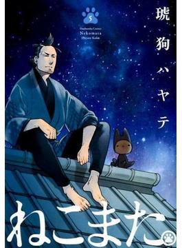 ねこまた。 5 (芳文社コミックス)(芳文社コミックス)
