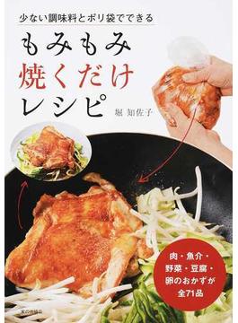 もみもみ焼くだけレシピ 少ない調味料とポリ袋でできる 肉・魚介・野菜・豆腐・卵のおかずが全71品