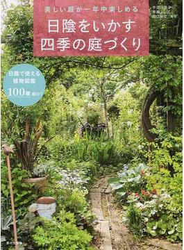 日陰をいかす四季の庭づくり 美しい庭が一年中楽しめる