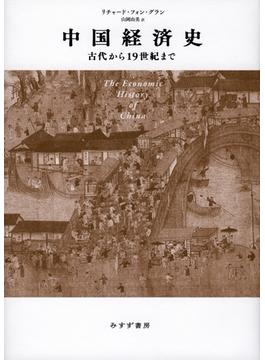 中国経済史 古代から19世紀まで