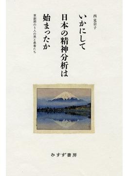 いかにして日本の精神分析は始まったか 草創期の5人の男と患者たち