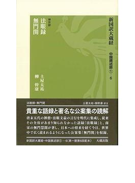 新国訳大蔵経 中国撰述部1−6 法眼録