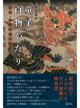 童子百物かたり 現代語訳 東北・米沢の怪異譚