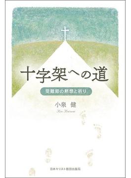 十字架への道 受難節の黙想と祈り