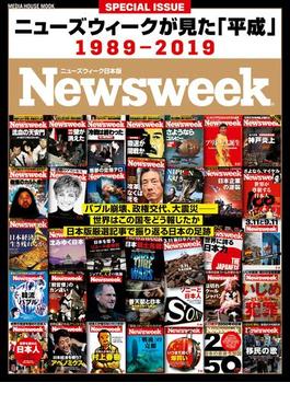 ニューズウィーク日本版特別編集 ニューズウィークが見た「平成」1989-2019