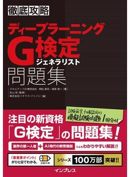 徹底攻略 ディープラーニングG検定 ジェネラリスト 問題集(徹底攻略)