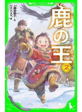 鹿の王 2(角川つばさ文庫)