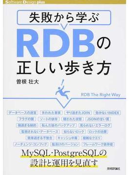 失敗から学ぶRDBの正しい歩き方(Software Design plus)