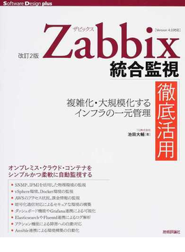 Zabbix統合監視徹底活用 複雑化・大規模化するインフラの一元管理 改訂2版(Software Design plus)