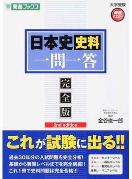 日本史史料問題一問一答 完全版 2nd edition