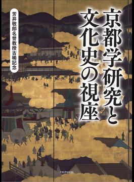 京都学研究と文化史の視座 芳井敬郎名誉教授古稀記念