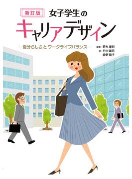 女子学生のキャリアデザイン 自分らしさとワークライフバランス 新訂版