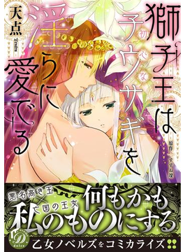 獅子王は初心な子ウサギを淫らに愛でる(乙女ドルチェ・コミックス)