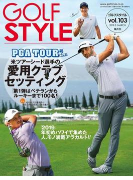 Golf Style(ゴルフスタイル) 2019年 3月号