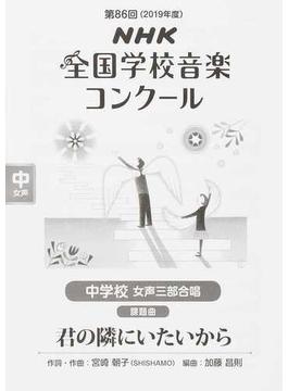 NHK全国学校音楽コンクール課題曲 第86回(2019年度)中学校女声三部合唱 君の隣にいたいから