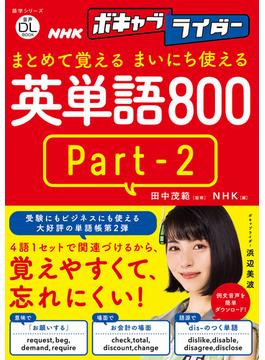 まとめて覚えるまいにち使える英単語800 NHKボキャブライダー Part−2