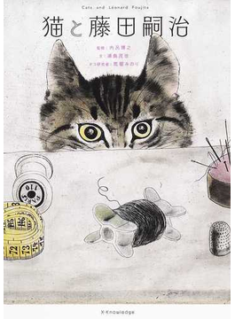 猫と藤田嗣治