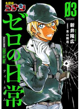名探偵コナン ゼロの日常 3 (少年サンデーコミックス〔スペシャル〕)(少年サンデーコミックススペシャル)