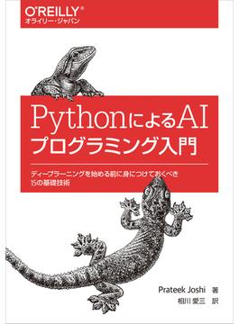 PythonによるAIプログラミング入門 ディープラーニングを始める前に身につけておくべき15の基礎技術