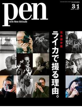 Pen 2019年 3/1号(Pen)