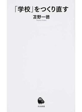 「学校」をつくり直す(河出新書)