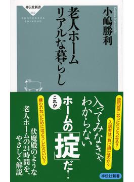 老人ホームリアルな暮らし(祥伝社新書)