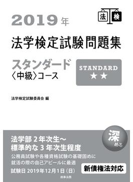 法学検定試験問題集スタンダード〈中級〉コース 2019年