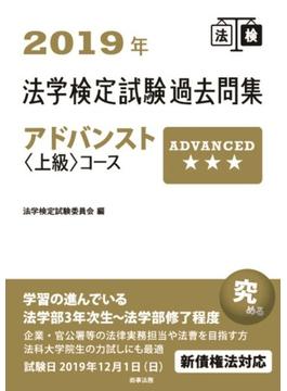 法学検定試験過去問集アドバンスト〈上級〉コース 2019年