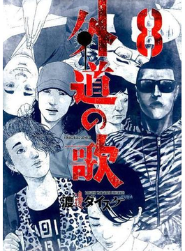 外道の歌 8 (コミック)(YKコミックス)