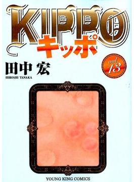 KIPPO vol.13 (コミック)(YKコミックス)