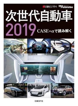 次世代自動車2019 CASE+αで読み解く