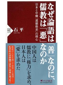 なぜ論語は「善」なのに、儒教は「悪」なのか 日本と中韓「道徳格差」の核心(PHP新書)
