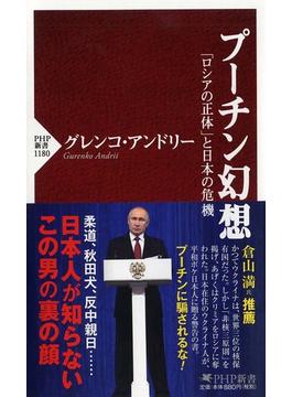 プーチン幻想 「ロシアの正体」と日本の危機(PHP新書)