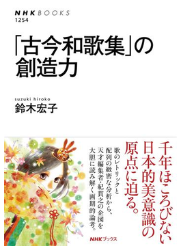 「古今和歌集」の創造力(NHKブックス)