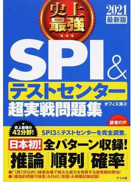 史上最強SPI&テストセンター超実戦問題集 2021最新版