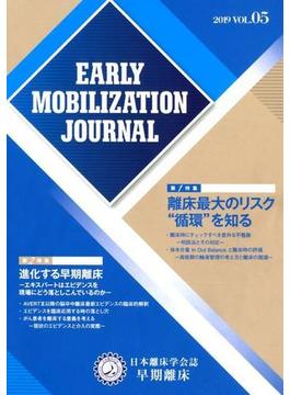 早期離床 VOL.5(2019) 日本離床学会誌